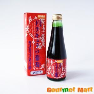 HORI ドラキュラの葡萄(ぶどう)ハスカップ果汁液|marumasa-hokkaido