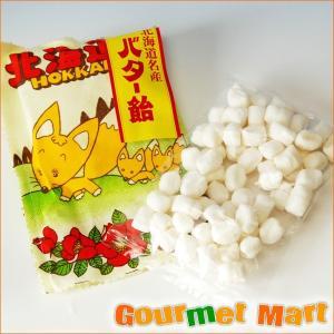 北海道名産 バター飴|marumasa-hokkaido