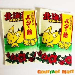 ゆうパケット限定/送料込 北海道名産 バター飴2個セット|marumasa-hokkaido