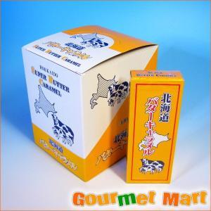 北海道バターキャラメル|marumasa-hokkaido