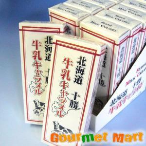十勝牛乳 キャラメル|marumasa-hokkaido