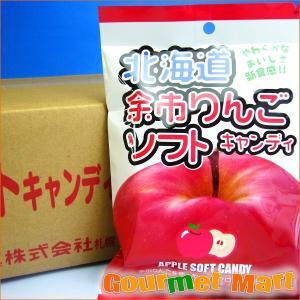 余市りんごソフトキャンディー|marumasa-hokkaido
