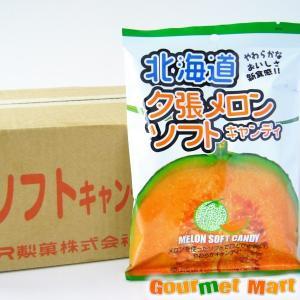 北海道限定 夕張メロンソフトキャンディ|marumasa-hokkaido