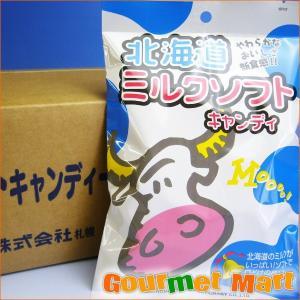 北海道ミルクソフトキャンディ|marumasa-hokkaido