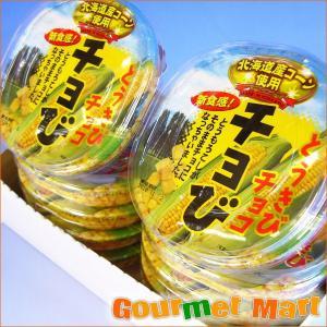 北海道限定 とうきびチョコ チョび|marumasa-hokkaido