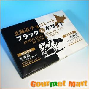 北海道チョコレート・ブラック&ホワイト|marumasa-hokkaido
