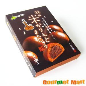 北の米かりんとう饅頭(かりんとう まんじゅう)|marumasa-hokkaido