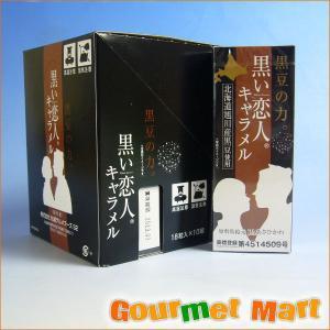 黒い恋人キャラメル|marumasa-hokkaido