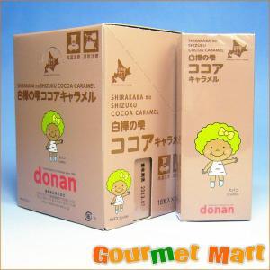 白樺の雫ココアキャラメル|marumasa-hokkaido