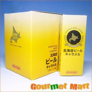 北海道ビールキャラメル|marumasa-hokkaido