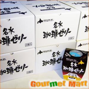 名水珈琲ゼリー 初冠雪 4個入×12箱セット|marumasa-hokkaido