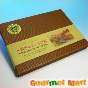 小樽チョコレート大福 餅菓子|marumasa-hokkaido
