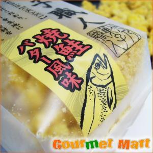 北の菓子職人 おかき 焼鮭バター風味|marumasa-hokkaido