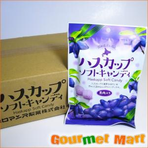 北海道限定 ハスカップソフトキャンディ|marumasa-hokkaido