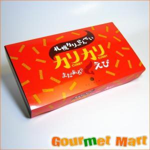 札幌カリーせんべい カリカリまだある?えび|marumasa-hokkaido