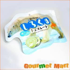 北海道限定 しろくまホワイトチョコレート|marumasa-hokkaido