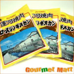 ジンギスカン 3パック(BBQ バーベキュー)焼き肉 焼肉セット|marumasa-hokkaido
