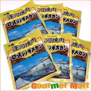 ジンギスカン 6パック(BBQ バーベキュー)焼き肉 焼肉セット|marumasa-hokkaido