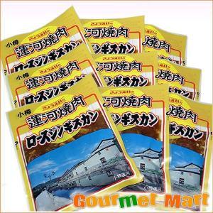 ジンギスカン 9パック(BBQ バーベキュー)焼き肉 焼肉セット|marumasa-hokkaido
