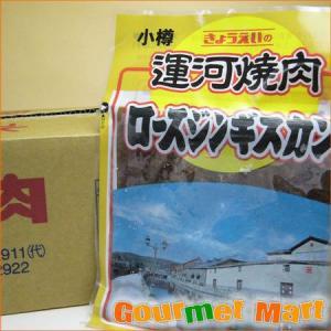 ジンギスカン 27パック(BBQ バーベキュー)焼き肉 焼肉セット|marumasa-hokkaido