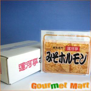 業務用 みそホルモン (BBQ バーベキュー)焼き肉 焼肉セット|marumasa-hokkaido