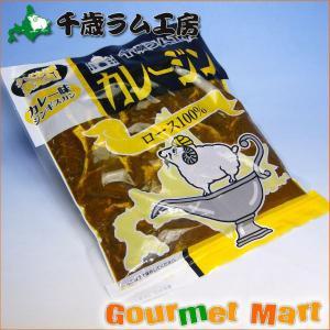 千歳ラム工房 ジンギスカン カレー味|marumasa-hokkaido