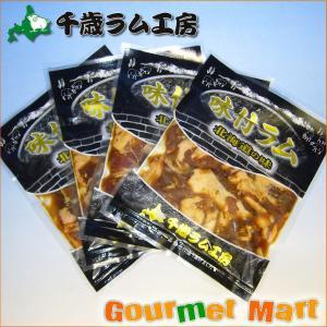 千歳ラム工房 味付けラム ジンギスカン 4袋|marumasa-hokkaido