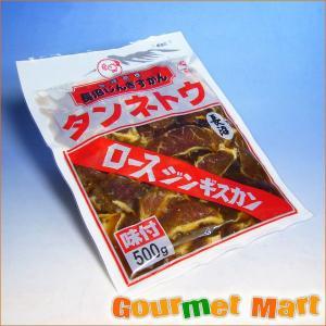 長沼ロースジンギスカン500g(BBQ バーベキュー)焼き肉 焼肉セット|marumasa-hokkaido