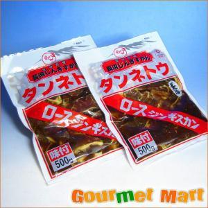 長沼ロースジンギスカン500g(BBQ バーベキュー)2パックセット|marumasa-hokkaido
