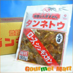 長沼ロースジンギスカン500g(BBQ バーベキュー)20パックセット|marumasa-hokkaido
