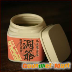 贈り物 ギフト 北海道限定 洞爺湖温泉 名湯薬用入浴剤 marumasa-hokkaido