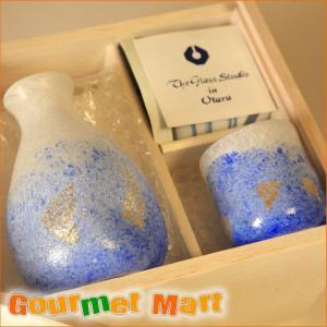 贈り物 ギフト 手造り小樽ガラス とっくり・ぐい飲みセット(ブルー) marumasa-hokkaido