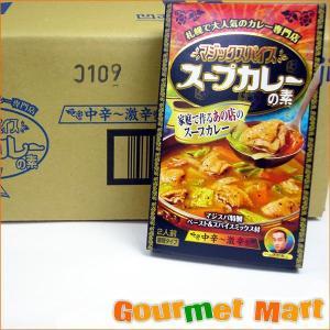 北海道スープカレー!札幌スープカレー旋風の、火付け役ともなった、マジックスパイス!熱狂的ファンも多い...