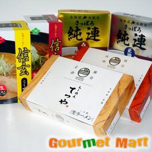 北海道 ラーメン福袋(ラーメンてつや・信玄・純連) 贈り物 ギフト