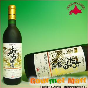 お中元 ギフト 北海道ワイン 特選キャンベルアーリ 720ml(赤・甘口)|marumasa-hokkaido