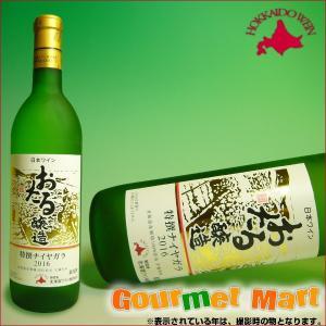 贈り物 ギフト 北海道ワイン 特選ナイヤガラ 720ml|marumasa-hokkaido