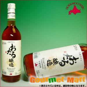 贈り物 ギフト 北海道ワイン おたるRose(ロゼ)720ml|marumasa-hokkaido