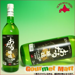 お中元 ギフト 北海道ワイン おたるナイヤガラ辛口 720ml|marumasa-hokkaido