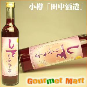 北海道の地酒 田中酒造 しそりきゅーる 500ml marumasa-hokkaido
