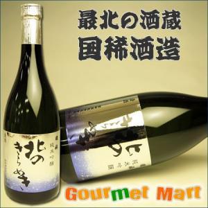 贈り物 ギフト 日本酒 国稀 地域限定 純米吟醸 北のきらめき 720ml|marumasa-hokkaido