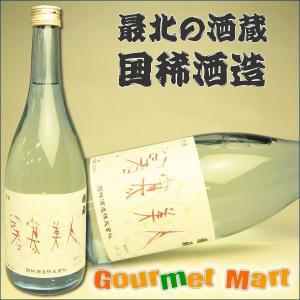 贈り物 ギフト 日本酒 国稀 地域限定 清酒 暑寒美人 720ml|marumasa-hokkaido