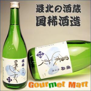 贈り物 ギフト 日本酒 国稀 地域限定 純米酒 暑寒しずく 720ml|marumasa-hokkaido