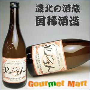 贈り物 ギフト 日本酒 国稀 地域限定 清酒 初代泰蔵の北じまん 720ml|marumasa-hokkaido