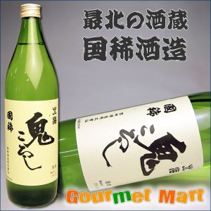 贈り物 ギフト 日本酒 国稀 清酒 北海鬼ころし 900ml|marumasa-hokkaido
