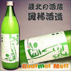 贈り物 ギフト 日本酒 国稀 清酒 北海にごり酒 900ml|marumasa-hokkaido