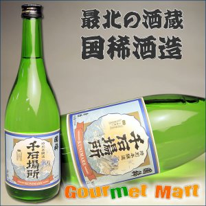 国稀 清酒 特別本醸造 千石場所 720ml marumasa-hokkaido