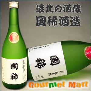 贈り物 ギフト 日本酒 国稀 清酒 特別純米酒國稀 720ml|marumasa-hokkaido