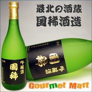 贈り物 ギフト 日本酒 国稀 清酒 吟醸酒 国稀 720ml|marumasa-hokkaido