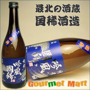 贈り物 ギフト 日本酒 国稀 清酒 純米酒 吟風国稀 720ml|marumasa-hokkaido