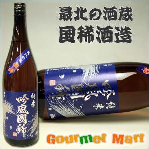 贈り物 ギフト 日本酒 国稀 清酒 純米酒 吟風国稀 1800ml|marumasa-hokkaido